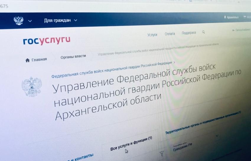 Росгвардия напоминает о возможности подачи заявлений в электронной форме