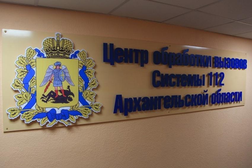 Внимание, вакансии: Служба-112 (г. Архангельск) объявляет о наборе операторов