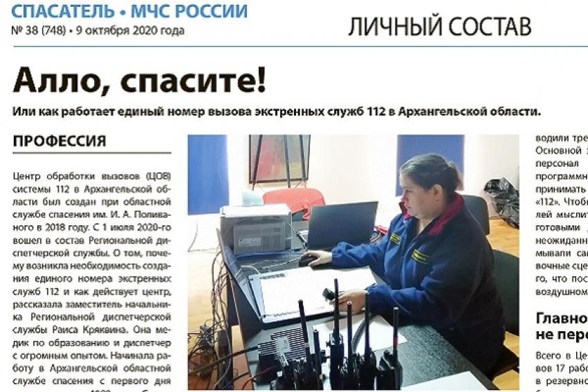 Алло, спасите! Или как работает единый номер вызова экстренных служб 112 в Архангельской области.